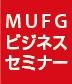 三菱UFJリサーチ&コンサルティング株式会社