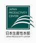 公益財団法人日本生産性本部 講師講師写真