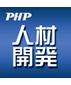 株式会社 PHP研究所
