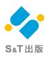 S&T出版株式会社
